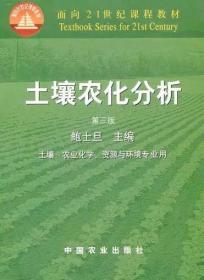 土壤农化分析(第三版)