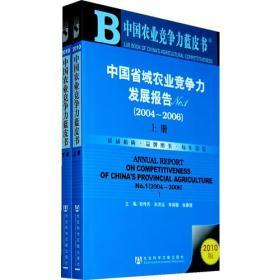 中国省域农业竞争力发展报告NO.12004-2006(下册)