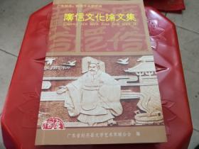 广信文化论文集