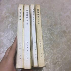 高等数学〔第一.二.三.四册〕(四本合售)品好如图