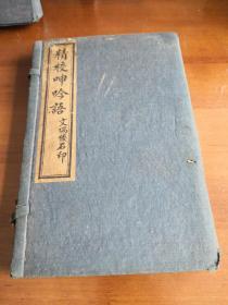 精校呻吟语 (1函2册四卷全) (宣统元年 上海文瑞楼石印)