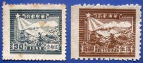 华东邮政1949年火车运输图2张--早期全新解放区邮票甩卖--实拍--包真--罕见