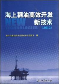 海上稠油高效开发新技术(2012)