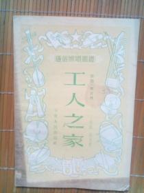 工人之家(通俗演唱丛书)