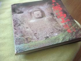 写真集  《六乡满山》国东的石佛与佛像文化财  神佛景观