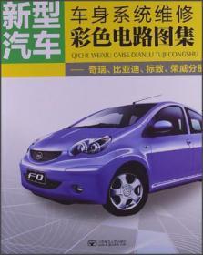 新型汽车 车身系统维修 彩色电路图集 奇瑞、比亚迪、标致、荣威