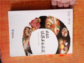 在首尔惊遇美味盛宴 双语