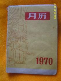 ,1970年《年历》