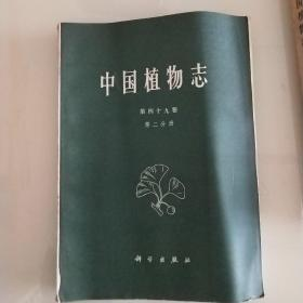 中国植物志(第四十九卷第二分册)