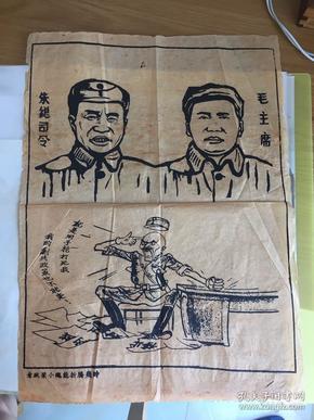 解放前宣传画看跳梁小丑能折腾几时 毛、朱、蒋(定价已考虑品相)