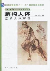 二手手解构人体:艺术人体解剖 孙韬,叶南9787102042985K2