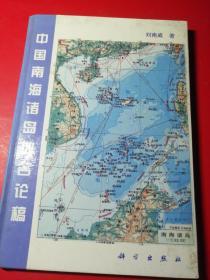 中国南海诸岛地名论稿(签赠本)