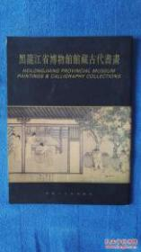 1996年《黑龙江省博物馆馆藏古代书画》