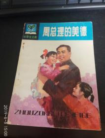 周总理的美德 (小学生文库)