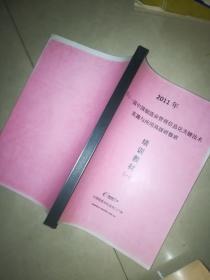 中国制造业管理信息化关键技术实施与应用高级研修班培训材料  一