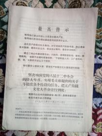文革资料: 黎原同志在中共湖南省、地(市)、县革命委员会党员代表大会上的讲话