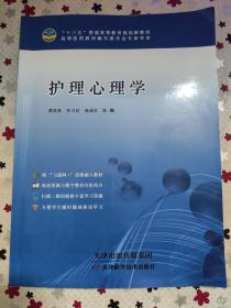 """正版 """"十三五""""高等教育规划教材 护理心理学 潭美春 天津出版传媒 9787557622169"""
