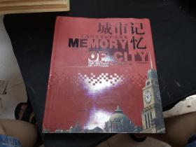 上海历史发展档案图集---城市记忆