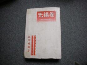 江苏戏曲志.无锡卷