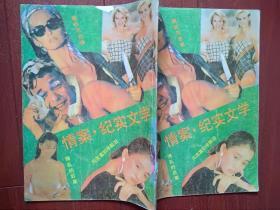 情案纪实文学1992一版一印封面美女,《孪生恋情奇观》《风流寡妇辛酸泪》《情乱的后果》《杀死亲生父亲的少女》刘晓庆纷繁事纪实