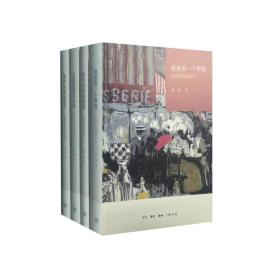 林达近距离看美国(精装版全四册)