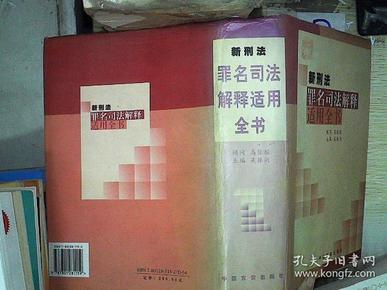 新刑法罪名司法解释适用全书