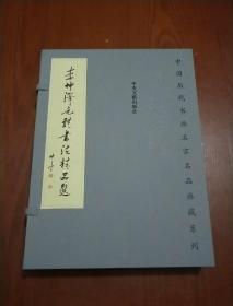 李仲泽毛体书法精品选(宣纸线装盒装)