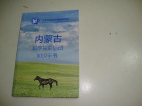 内蒙古科学探索活动知识手册