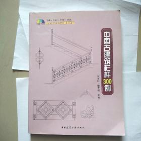 中国古建筑栏杆300例