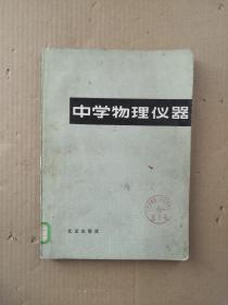 中学物理仪器(馆藏)