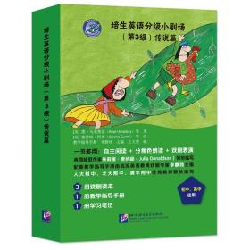 培生英语分级小剧场(第3级)传说篇(含3读本+1手册+1笔记)