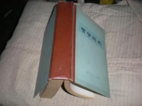 哲学辞典 吉林人民出版社