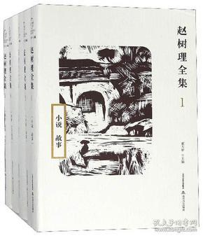 赵树理全集(全五卷)