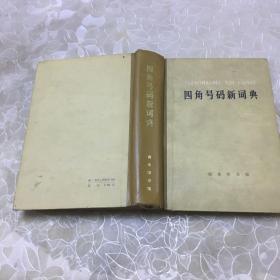 四角号码新词典【第八次修订重排版】