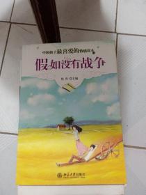 中国孩子最喜爱的情感读本:假如没有战争