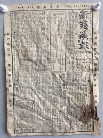 抗戰時期浙江慈溪郵寄的報紙《新慈溪報》