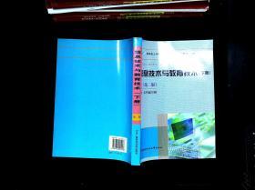 信息技术与教育技术(下)(第2版)