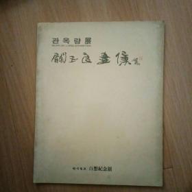 关玉良画集 (韩国展)