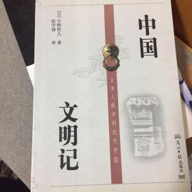 中国文明记