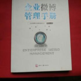 企kz徽博管理手册