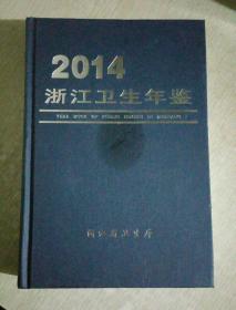 浙江卫生年鉴  2014