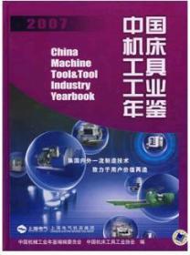 2007中国机床工具工业年鉴