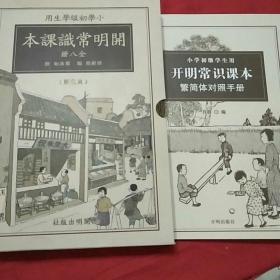 开明常识课本   全八册,+繁简体对照手册  小学初级学生运用    典藏版 1函3本