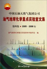 中国石油天然气集团公司:油气地球化学重点实验室文集(第4集)(2005-2006年)