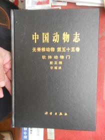 中国动物志 无脊椎动物 第五十五卷 软体动物门 腹足纲 芋螺科【16开精装本 品相全新】