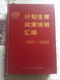 计划生育政策法规汇编(1992-2002)-