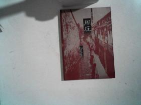 周庄--江南水乡古镇