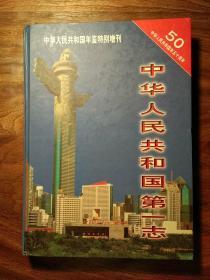中华人民共和国第一志