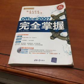 循序渐进系列:Office 2007完全掌握