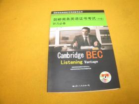 剑桥商务英语证书考试口语应试指南(中级) 听力必备(有光盘)